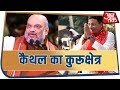 Chunav AajTak | अबकी बार कैथल में बीजेपी का कमल या कांग्रेस का पंजा ?