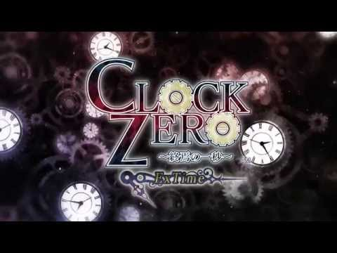 PS Vita「CLOCK ZERO ~終焉の一秒~ ExTime」 プロモーションムービー