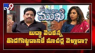 Mukha Mukhi with Buddha Venkanna: Full Episode..