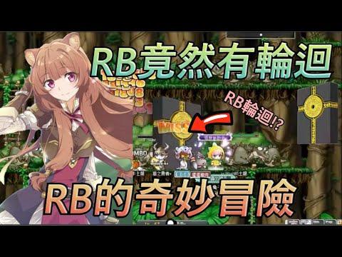 【新楓之谷】【神秘】RB伺服器竟然有輪迴碑石!? 好心路人幫放..但是神秘心意已決! 遇到大危機~傷害低到打不動怪物? |RB的奇妙冒險#3|