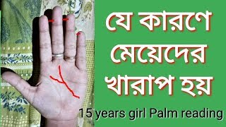 Do You Have These Lucky Lines In Your Palm??-Palmistry - mp3toke