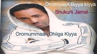 Shukurii Jamaal: Oromiyaan Biyya Kiyya (FinfinneeTube)