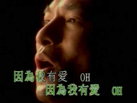 Ying Wei Ai (Because Of Love) - Andy Lau.mp4