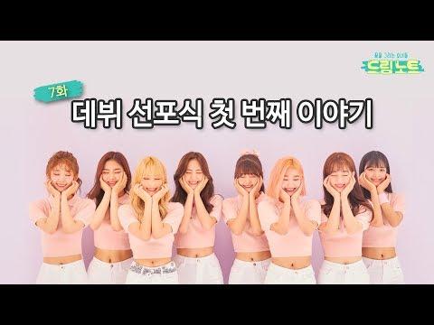 [리얼리티] 꿈을 그리는 소녀들-드림노트 Ep.7 데뷔 선포식 첫 번째 이야기