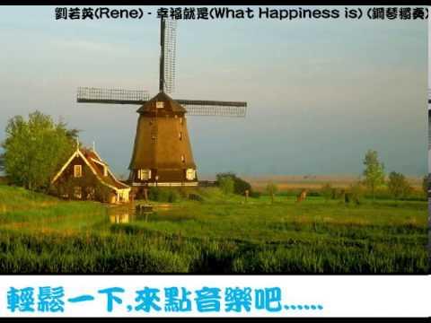 劉若英(Rene) - 幸福就是(What Happiness is) (鋼琴獨奏)