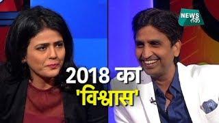 Happy New Year के स्वागत में कुमार विश्वास EXCLUSIVE   News Tak