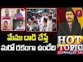 మేము దాడి చేస్తే మరో రకంగా ఉండేది | Hot Topic With Journalist Sai | Prime9 News