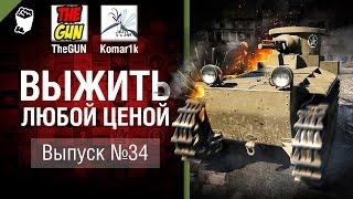 Выжить любой ценой №34 - от TheGun и Komar1K