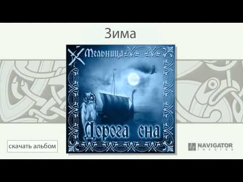 Мельница - Зима (Дорога сна. Аудио)