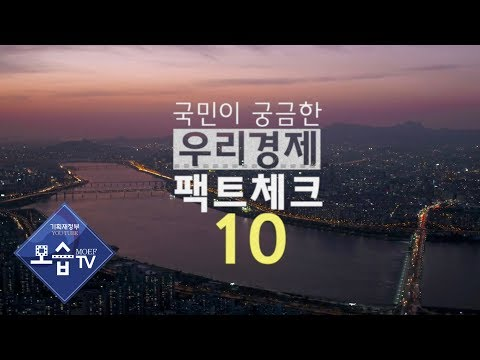 [기획재정부, 모습TV] 국민이 궁금한 우리 경제 팩트 체크 10
