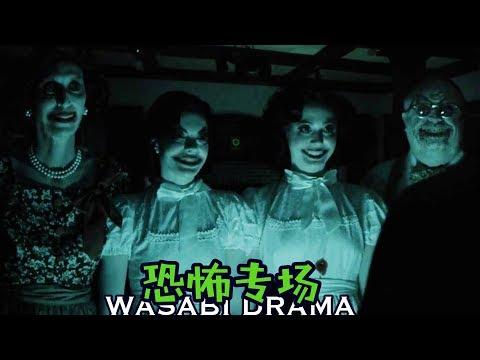 【哇薩比抓馬】恐怖大師溫子仁打鬼升級經典,比厲陰宅還早的驅魔系列,又嚇又好笑就是這個感覺《潛伏1》Wasabi Drama