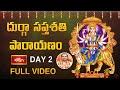 దుర్గా సప్తశతి పారాయణం - Day 2 | Durga Saptashati Parayanam by Sri Vaddiparti Padmakar | Bhakthi TV