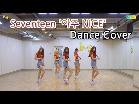 [드림노트] 세븐틴(Seventeen) '아주 NICE' Dance cover