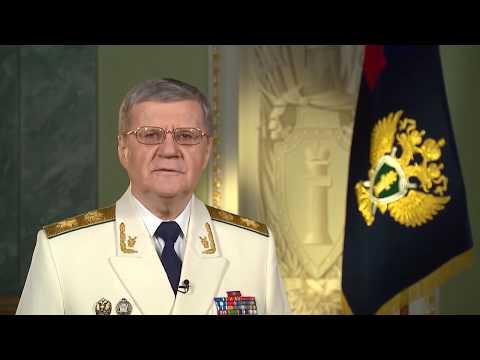 Поздравление Генерального прокурора Российской Федерации Юрия Чайки с 297-летием прокуратуры России