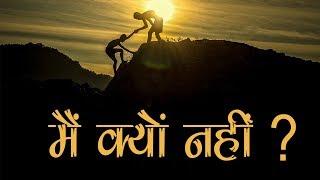 Mai Kyu Nahi | Hindi Motivational Video by Abby Viral