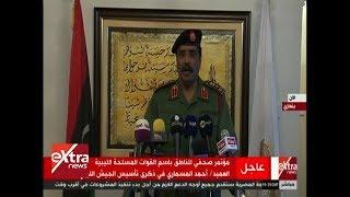 الآن | مؤتمر صحفي للناطق باسم القوات المسلحة الليبية     -