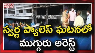 Police arrest three in Swarna Palace fire accident case..