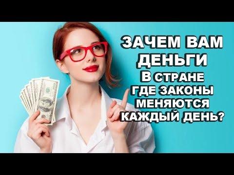 Зачем Вам Деньги ? В Стране Где Законы Меняются Каждый День.... photo