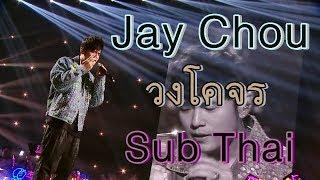 [ซับไทย] 周杰伦 Jay Chou -【轨迹/วงโคจร】Gui Ji