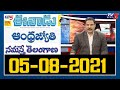 Today News Paper Main Headlines | 5th August 2021 | TV5 News Digital