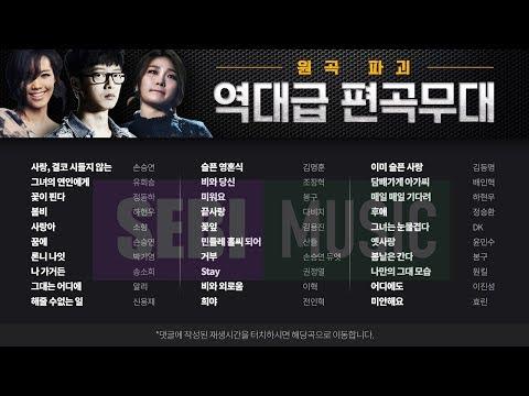 원곡파괴 역대급 편곡무대 BEST 30 [모음곡]