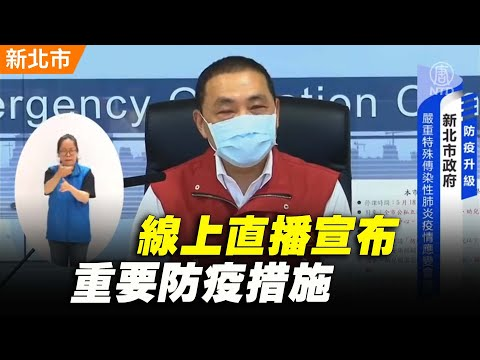 【#新唐人直播 5/17】新北市線上直播宣布重要防疫措施|#新唐人電視台