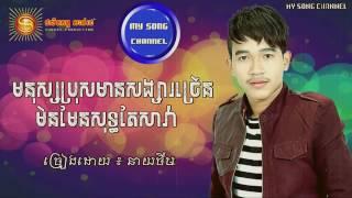 Tuyet dinh nhac khmer neay cherm 2017