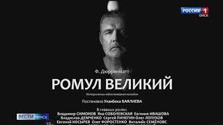 В Омске начались гастроли  легендарного театра имени Евгения Вахтангова