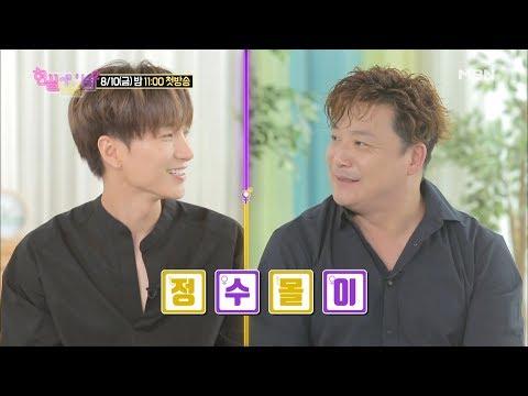 [현실남녀2 선공개] 대유잼! 예능 대세들이 뭉친 개꿀잼 예능!!