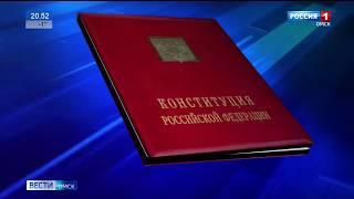 Омичи продолжают обсуждать изменения, предложенные в Конституцию РФ