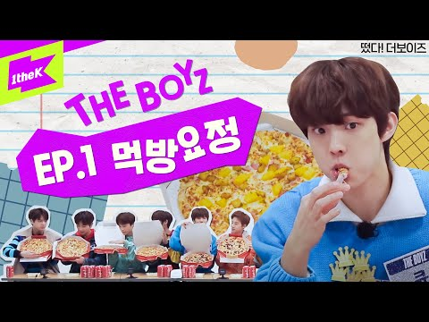 [Ep.1] 떴다! 더보이즈(Come On! THE BOYZ): 먹방요정(Eating Fairy)
