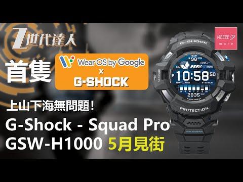 G-Shock G-Squad Pro GSW-H1000 5月見街!首隻 Google WearOS x G-Shock 上山下海無問題!