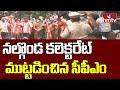 నల్గొండ కలెక్టరేట్ ముట్టడించిన సీపీఎం | CPM Protest at Nalgonda Collector Office | hmtv