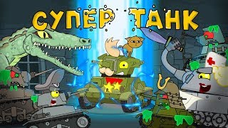 All series of the Soviet super tank. Cartoons about tanks