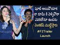 I go straight to my room after completing shoot: Tamannaah | F2 Trailer Launch