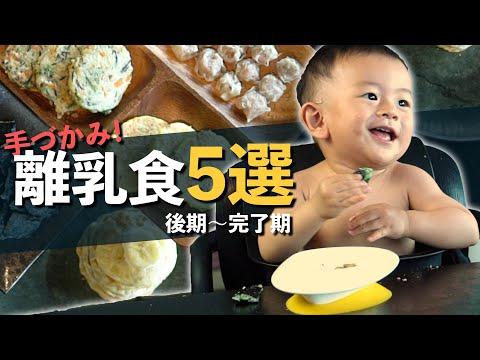【井岡一翔】簡単美味しい!手づかみ離乳食5選紹介!離乳食後期~完了期