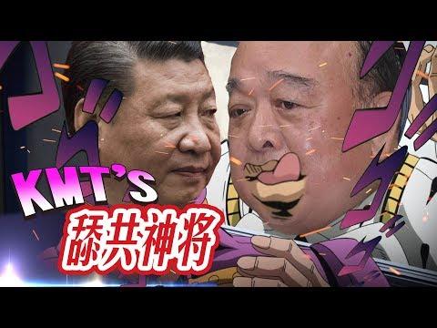 老鵝特搜#230  吳斯懷/蔡賴配/礦業法/澤尻英龍華