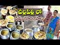 40 Years History Famous Badam Milk @ Challapalli   బాదం పాలు   చిక్కటి బాదం పాలు   Amazing Food Zone