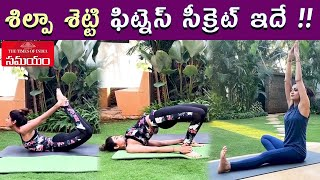 Shilpa Shetty Yoga video wins hearts..