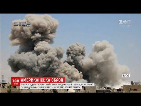 Дональд Трамп дозволив Пентагону надавати зброю сирійським курдам