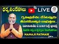 Dharma Sandehalu With Nanaji Patnaik -LIVE On 05-09-2021 | Dharma Sandehalu | Devotional Tree