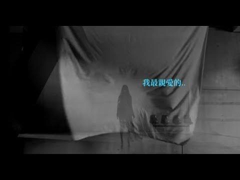 張惠妹 - 我最親愛的 完整版MV