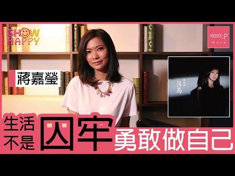 蔣嘉瑩《囚鳥》  生活不是囚牢  勇敢做自己