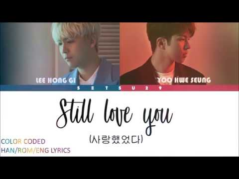 Lee Hong Gi (이홍기) & Yoo Hwe Seung (유회승) -STILL LOVE YOU (사랑했었다) [COLOR CODED] HAN/ROM/ENG LYRICS