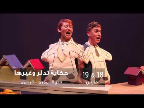 Spring of Culture 2016 Events TVC - Arabic Version