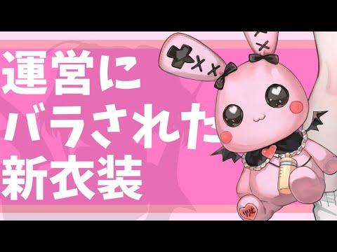 【新衣装&キービジュアル】世界で1番お姫様♡【#りりむとあそぼう /にじさんじ】