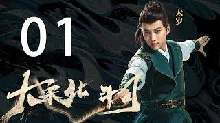 【English Sub】大宋北斗司 01丨The Plough Department of Song Dynasty 01(主演:徐可,代露娃,张雨剑,黄灿灿)【未删减版】