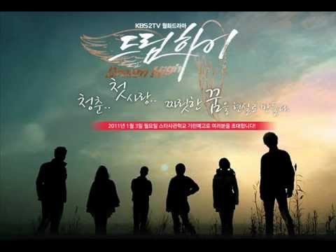 01. Dream High OST - Dream high