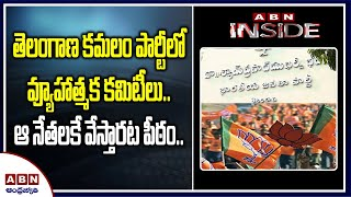 BJP focuses on startegies to grow In Telangana- Inside..
