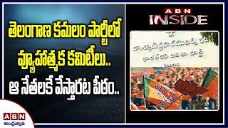 BJP focuses on startegies to grow In Telangana- Inside..
